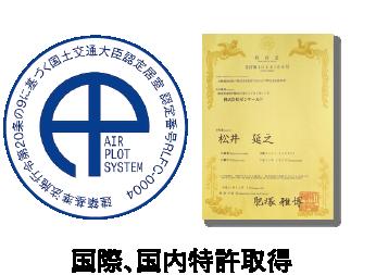 エアープロットは国際、国内で特許を取得
