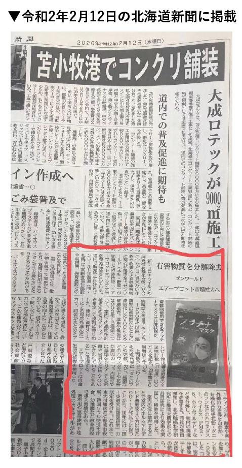 エアープロット市場拡大へ|北海道新聞に掲載