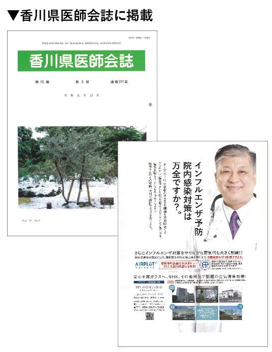 エアープロット四国|AIRPLOT|香川県医師会誌に掲載