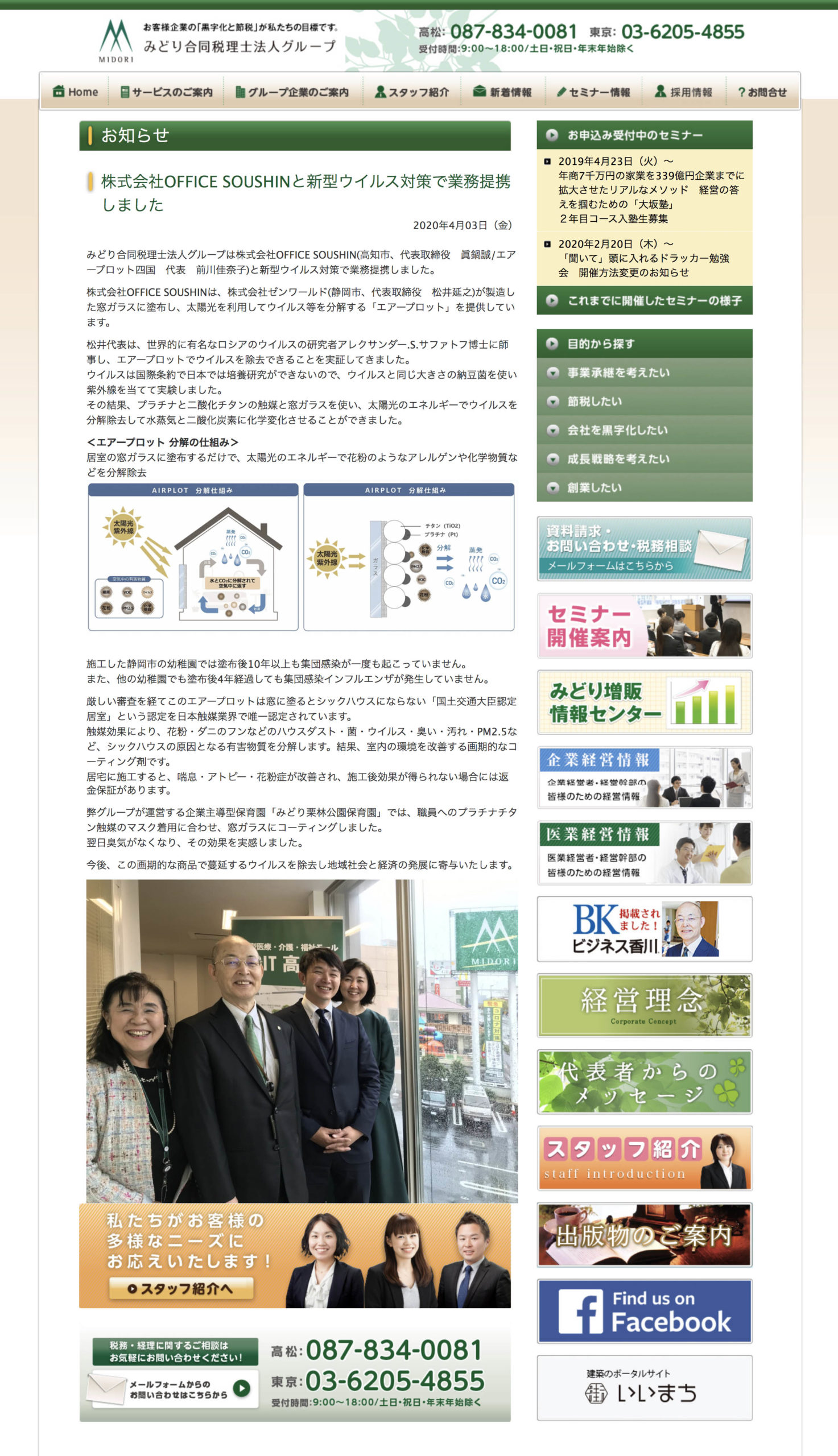 エアープロット四国|AIRPLOT|新型ウイルス対策