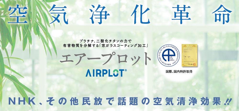 エアープロット四国|AIRPLOT