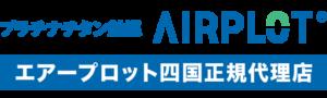 プラチナチタン触媒エアープロット四国正規代理店