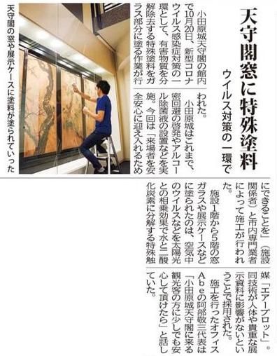 タウンニュース小田原版に掲載