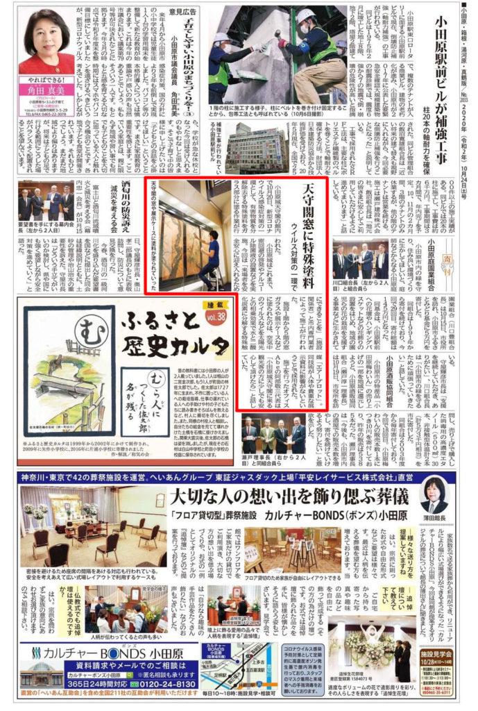 タウンニュース小田原版に掲載拡大